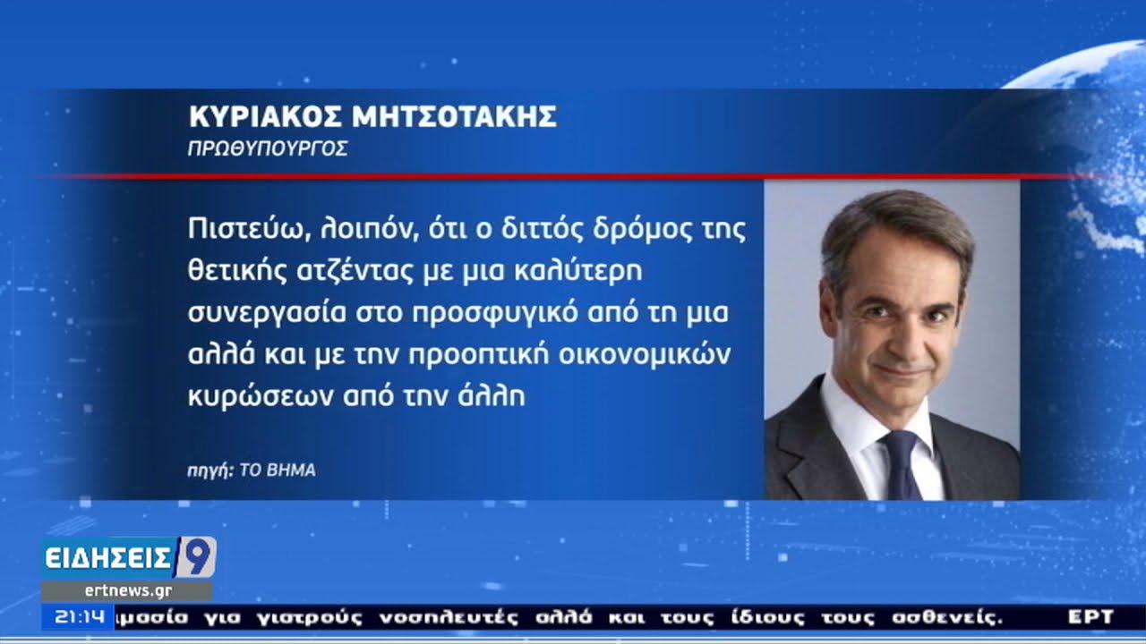Θετική ατζέντα αλλά και κυρώσεις στο τραπέζι για την Τουρκία   20/03/21   ΕΡΤ