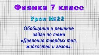 Физика 7 класс Урок 22 - Обобщение и решение задач по теме Давление твердых тел,жидкостей и газов.