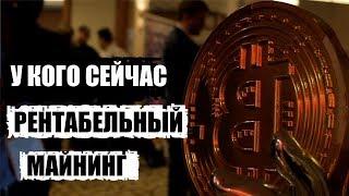 Майнеры выключают оборудование! Кто еще зарабатывает в кризис?  btc bitcoin eth