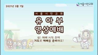 3.7(주) 유아부 온라인 예배영상 / 김추현 목사