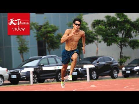 跑步靠努力而非天賦 楊俊瀚的運動科學解析