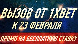 Вызов от 1xBet к 23 Февраля! Подробности в описании к видео #1xСила