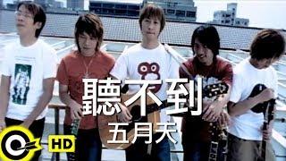 五月天 Mayday【聽不到 Can't Hear】Official Music Video