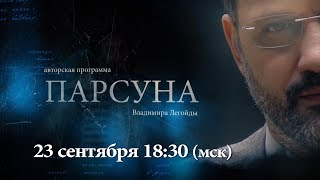 """Анонс программы """"Парсуна"""". В гостях Николай Лисовой."""