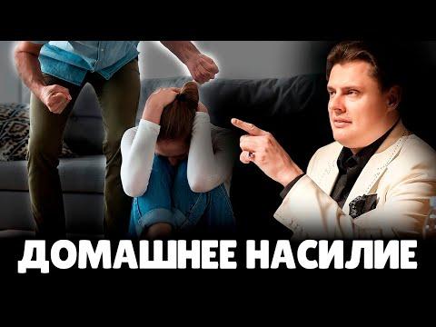 Е. Понасенков про домашнее насилие