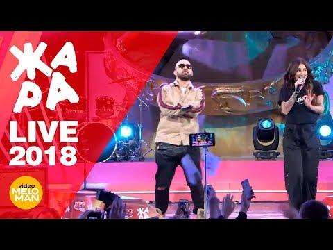 Artik & Asti - Номер 1 (ЖАРА, Live 2018)