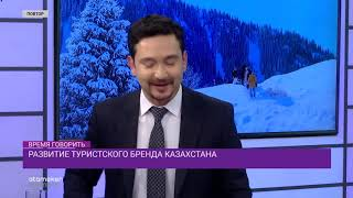 Развитие туристского бренда Казахстана | Время говорить
