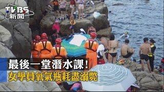 【TVBS】最後一堂潛水課! 女學員氧氣瓶耗盡溺斃