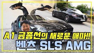 [A1 Media] A1팀원의 차량이 궁금하시죠? 금종선 김종선 팀장의 벤츠 SLS AMG를 공개합니다!