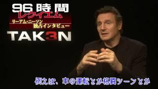 『96時間レクイエム』リーアムニーソン独占インタビュー!