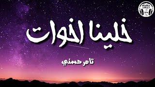 تحميل و استماع خلينا اخوات - تامر حسني (كلمات) / Khalena Ekhwat - Tamer Hosny | Lyrics MP3