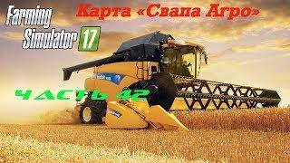 Farming Simulator 2017 Свапа Агро. Часть 42. Созрели ягоды.
