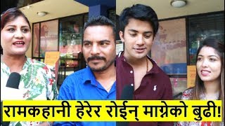 रामकहानी हेरेपछि रोईन् माग्नेको बुढी ! Pooja र Aakash एकअर्कालाई यसो भने | Ram kahani hall report