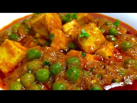 घर पर बनाये एकदम रेस्टोरेंट जैसा मटर पनीर   Restaurant style Matar Paneer recipe in Hindi