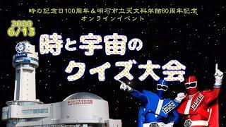 明石市立天文科学館 最新動画