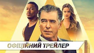 Поганці   Офіційний український трейлер   HD