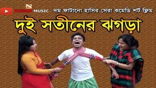 Dui Sotner Jhogra (দুই সতিনের ঝগড়া) । Bangla New Koutuk l New Bangla Comedy 2018