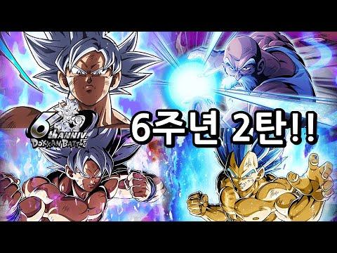 드래곤볼 폭렬격전]6주년 2탄~엄청난성능으로 돌아온 극한 극의오공과 LR무천도사 dragonball z dokkan battle 6th anniversary part 2
