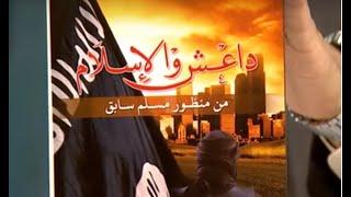 داعش والإسلام | ISIS and Islam