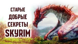 Skyrim - СТАРЫЕ ДОБРЫЕ СЕКРЕТЫ ПАСХАЛКИ СКАЙРИМА!