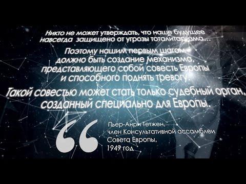 (RUS) ECHR - Фильм о Европейском суде по правам человека (Russian version)