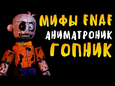 , title : 'МИФЫ FNAF - СЕРЫЙ - АНИМАТРОНИК-ГОПНИК!'