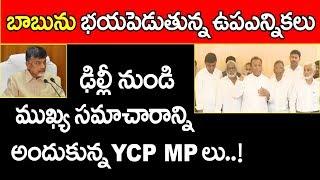 బాబును భయపెడుతున్న ఉపఎన్నికలు : ఢిల్లీ నుండి ముఖ్య సమాచారాన్ని అందుకున్న YCP MPలు | S Cube Hungama