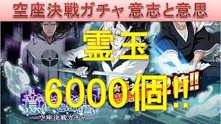 BLEACH ブレソル実況 part863(空座決戦ガチャ 意志と意思 霊玉6000個!)
