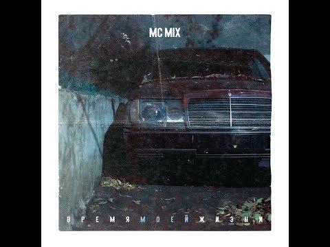 MC Mix - Время Моей Жизни (альбом).