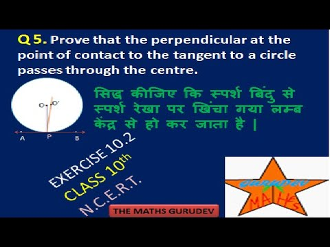 Circle, Vrit, Exercise 10.2, Question 5, Chapter 10, Class 10th, NCERT Solutions,ex10.2q5,