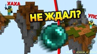 ОЧЕНЬ ВОВРЕМЯ КИНУЛ ЭНДЕР ПЕРЛ! - (Minecraft Sky Wars)