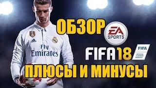 FIFA 18 - Самый честный обзор
