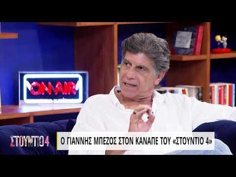 Γ. Μπέζος: Η πρώτη τηλεοπτική μου εμφάνιση στην ΕΡΤ | 27/09/2021 | ΕΡΤ