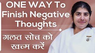 ONE WAY To Finish Negative Thoughts: Part 2: Subtitles English: BK Shivani