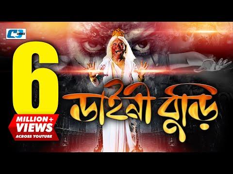 Download Daini Buri | Bangla Full Movie | Rokon | Mahiya | Telisamad | Nagma | Dulari | Sinthiya | Kobir HD Mp4 3GP Video and MP3