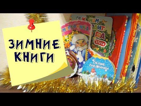 Новогодняя книжная полка. Что почитать с ребенком зимой?