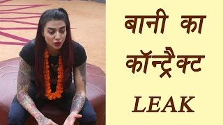 Bigg Boss 10 : Bani J's contract clause LEAKED | FilmiBeat