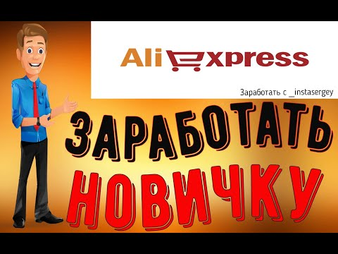 Как заработать в интернете на пассиве на Алиэкспресс | Заработок в интернете на партнерке (admitad)