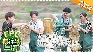 《Back to Field 2》EP2 | Huang Lei, Peng Yuchang, He Jiong, Henry Lau【湖南卫视官方频道】