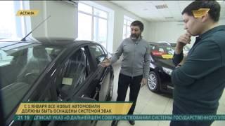 С 1 января все новые автомобили должны оснащаться системой ЭВАК