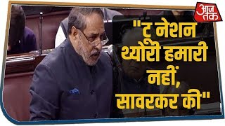 नागरिकता बिल पर बहस: Anand Sharma बोले- टू नेशन थ्योरी हमारी नहीं, सावरकर की
