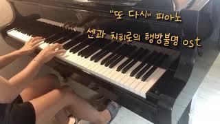 센과 치히로의 행방불명 ost - 또 다시 피아노