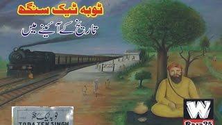 History of Toba Tek Singh