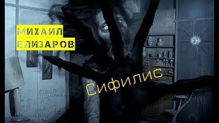 """Михаил Елизаров """"Сифилис"""""""