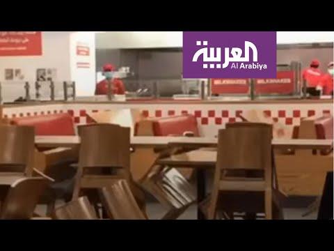 العرب اليوم - شاهد: كيف أصبحت المطاعم والمقاهي في الكويت بسبب