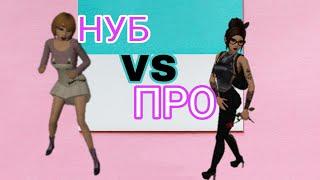 Нуб  VS  Про / Avakin  Life/ Noob vs Pro