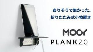 MOOY PLANKの一般販売開始しました。