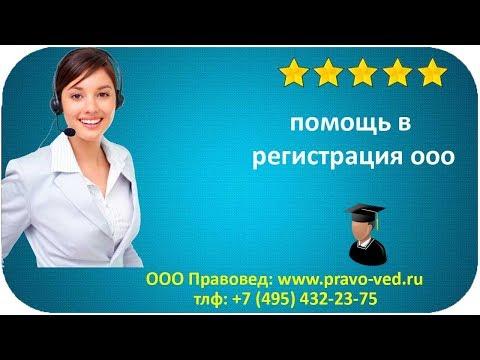 Бесплатная консультация юриста и помощь в регистрация ооо и ип