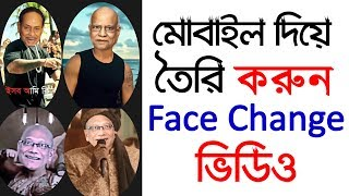 Face Change ভিডিও তৈরি করুন মোবাইল দিয়ে   Make Face Change Funny Video In Mobile
