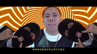 CHOW SANG SANG 周生生 (Official Music Video) - Dough-Boy, Geniuz F, Tommy Grooves, Seanie P